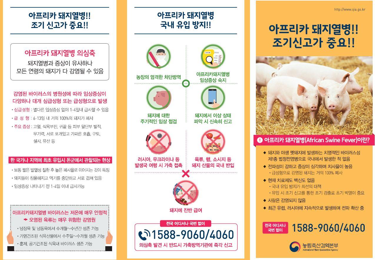 경기 파주 돼지농장 아프리카돼지열병(ASF) 발생에 따른 방역조치 알림 [이미지]