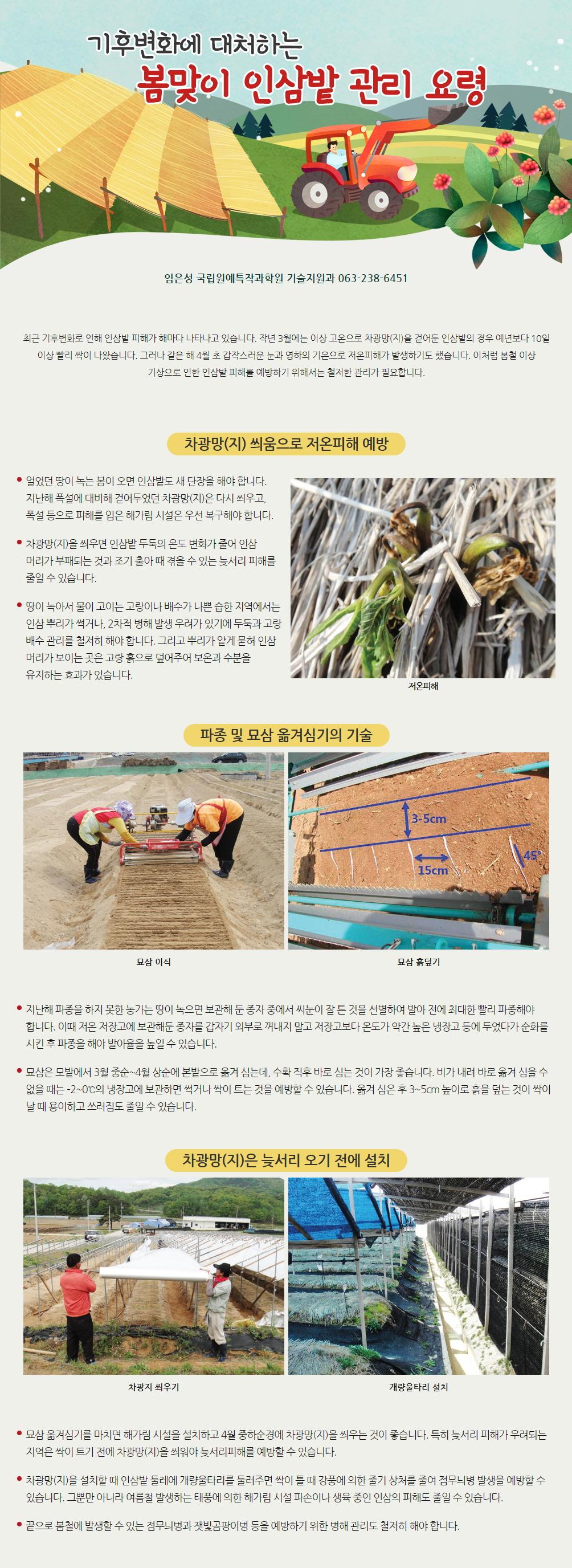 봄철 이상저온에 따른 농작물 피해 예방 철저 [이미지]
