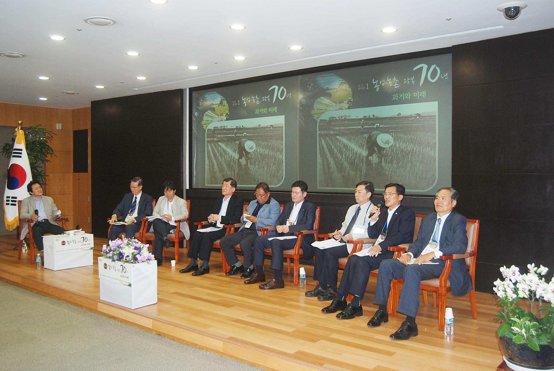 농업농촌 광복 70주년 토크콘서트 참석 [이미지]