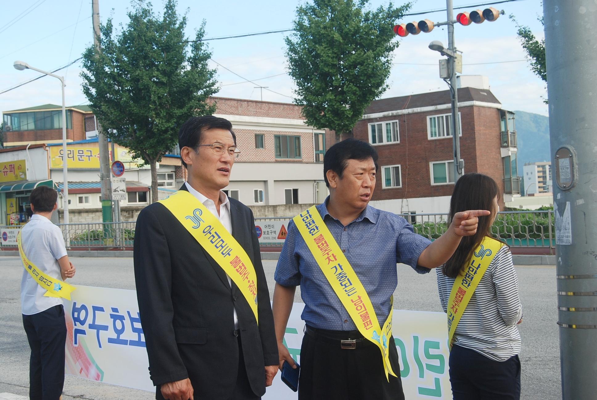 교통안전 홍보 캠페인 [이미지]