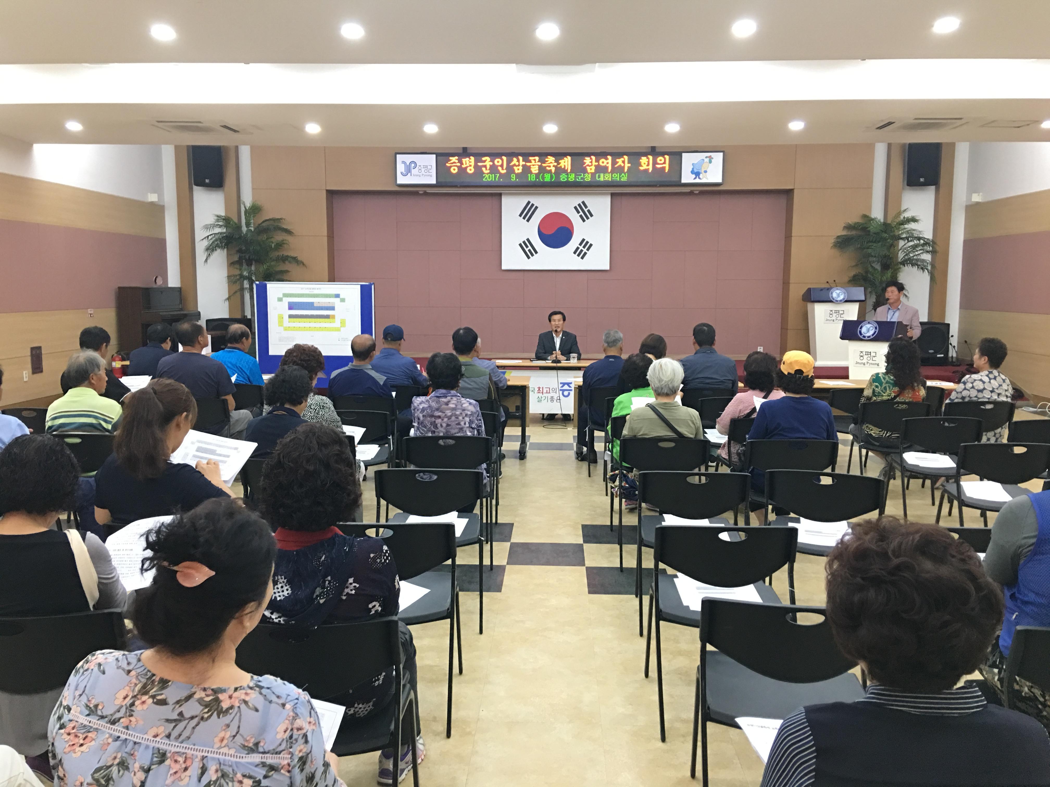 증평인삼골축제 농특산물 판매장 참여자 회의 [이미지]