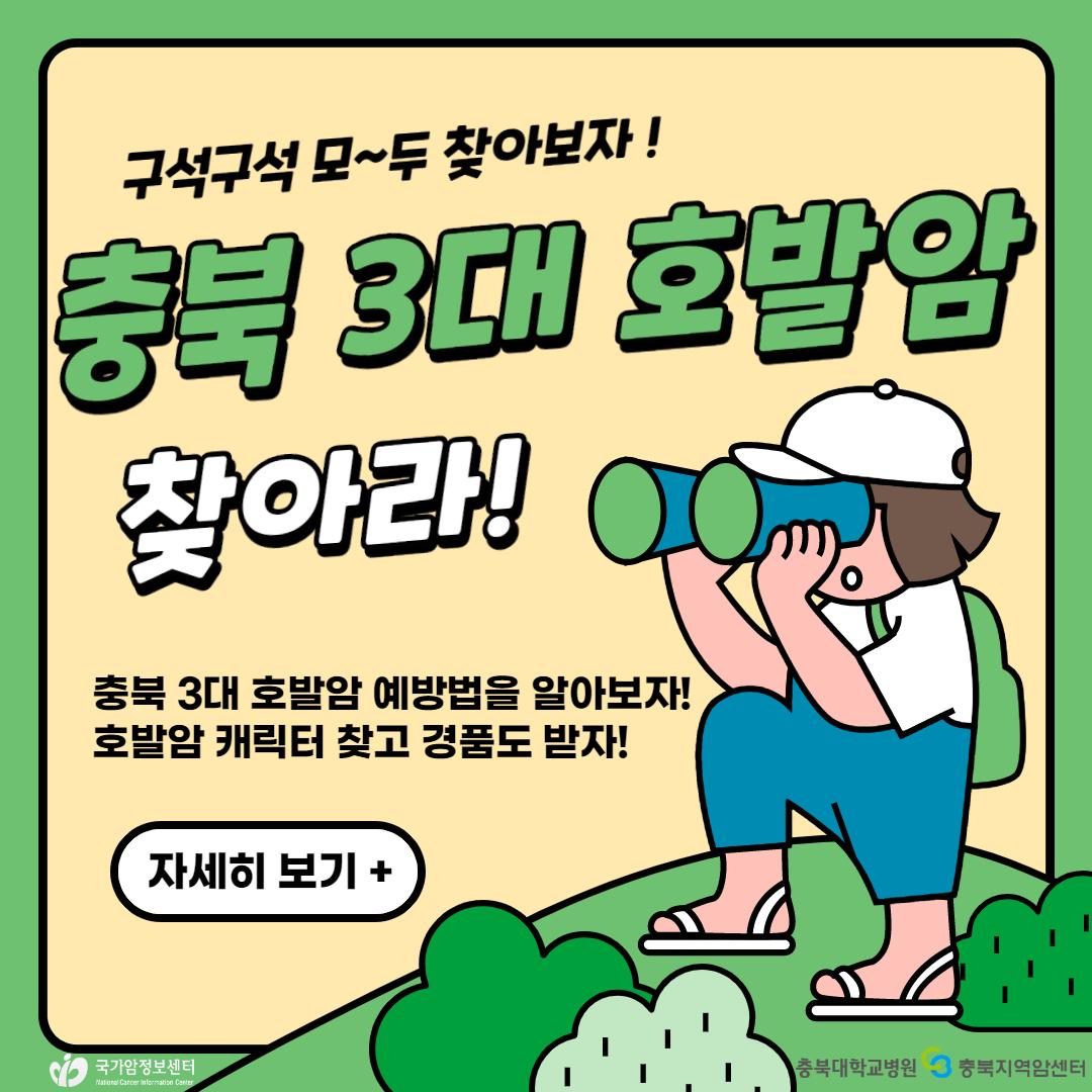 안녕하세요~ 충북지역암센터 SNS 이벤트 참여하고 가세요~ [이미지]