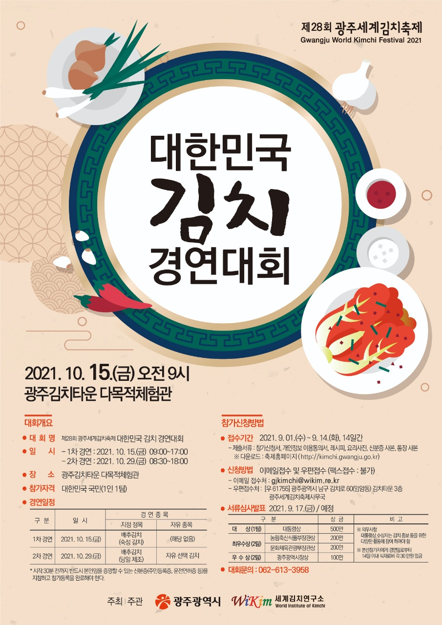 제28회 광주세계김치축제 대한민국 김치 경연대회 홍보 [이미지]