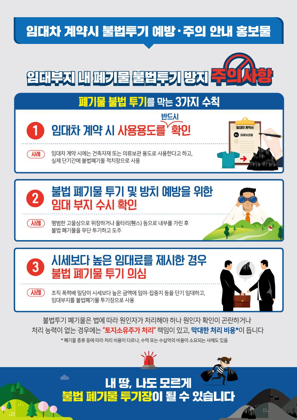 임대차 계약 시 폐기물 불법투기 예방 및 주의사항 홍보 [이미지]