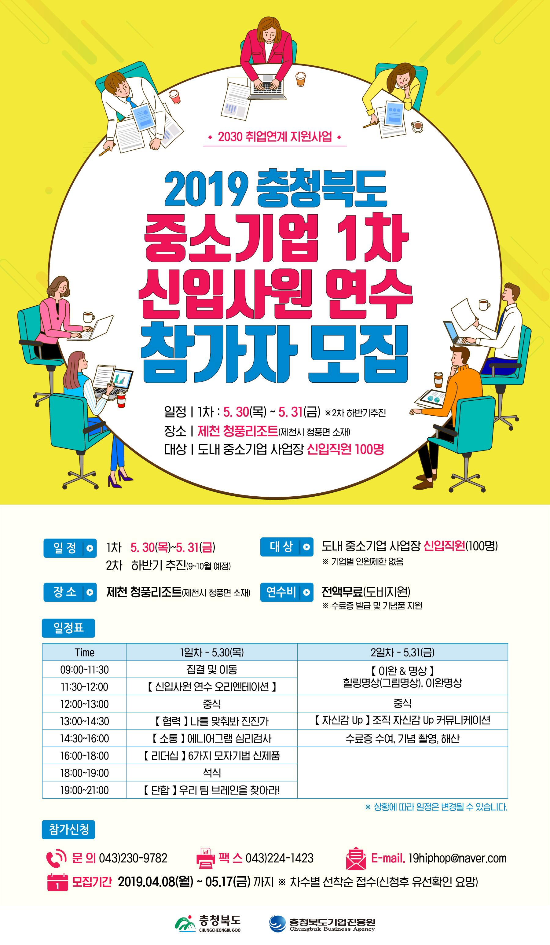 2019년 제 1차 충청북도 중소기업 신입사원 연수 홍보 [이미지]