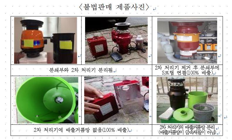 주방용오물분쇄기 올바른 사용 당부 [이미지]