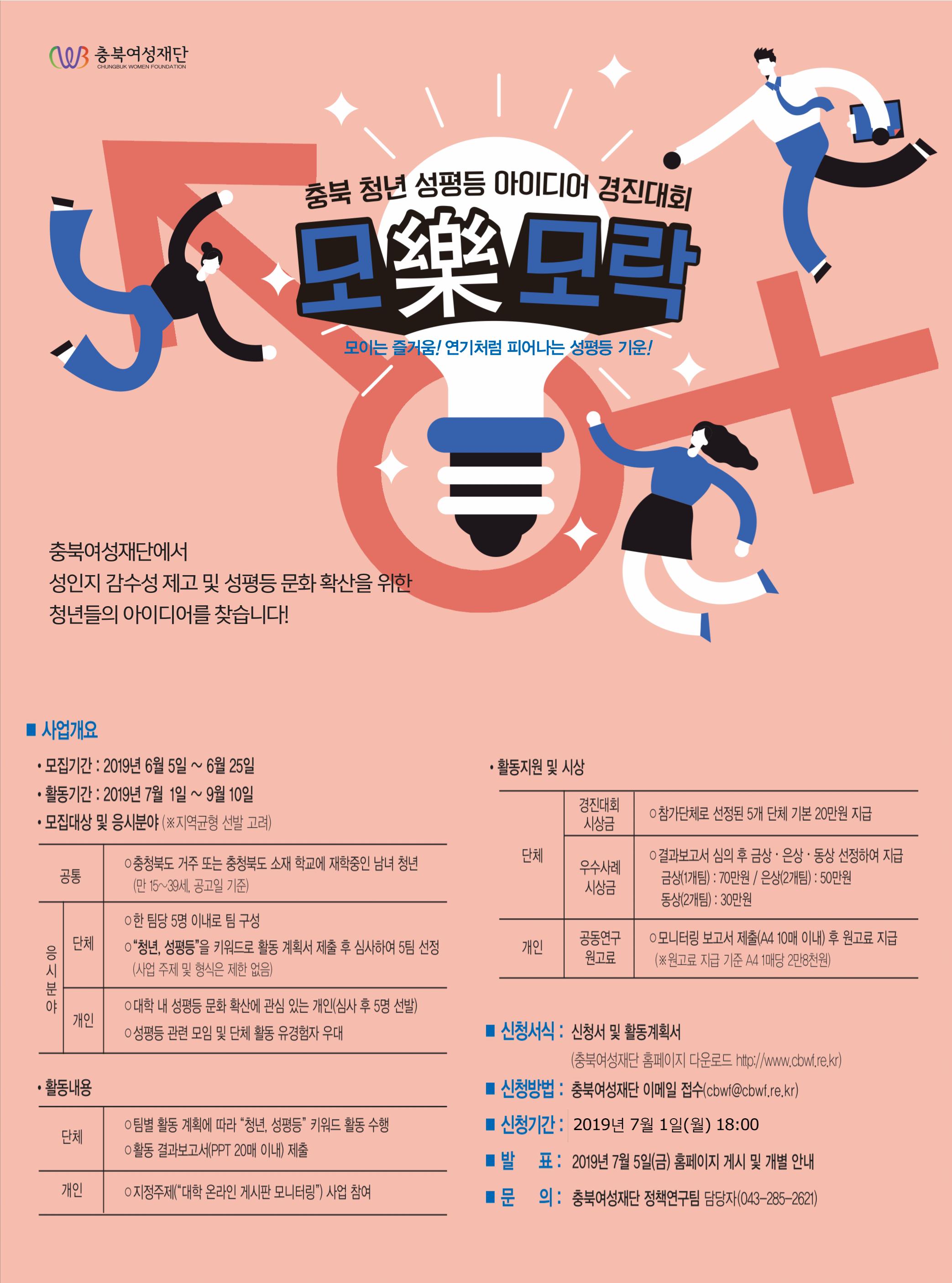 충북여성재단 '충북 청년 성평등 아이디어 경진대회' 공모 기간 연장 안내 [이미지]