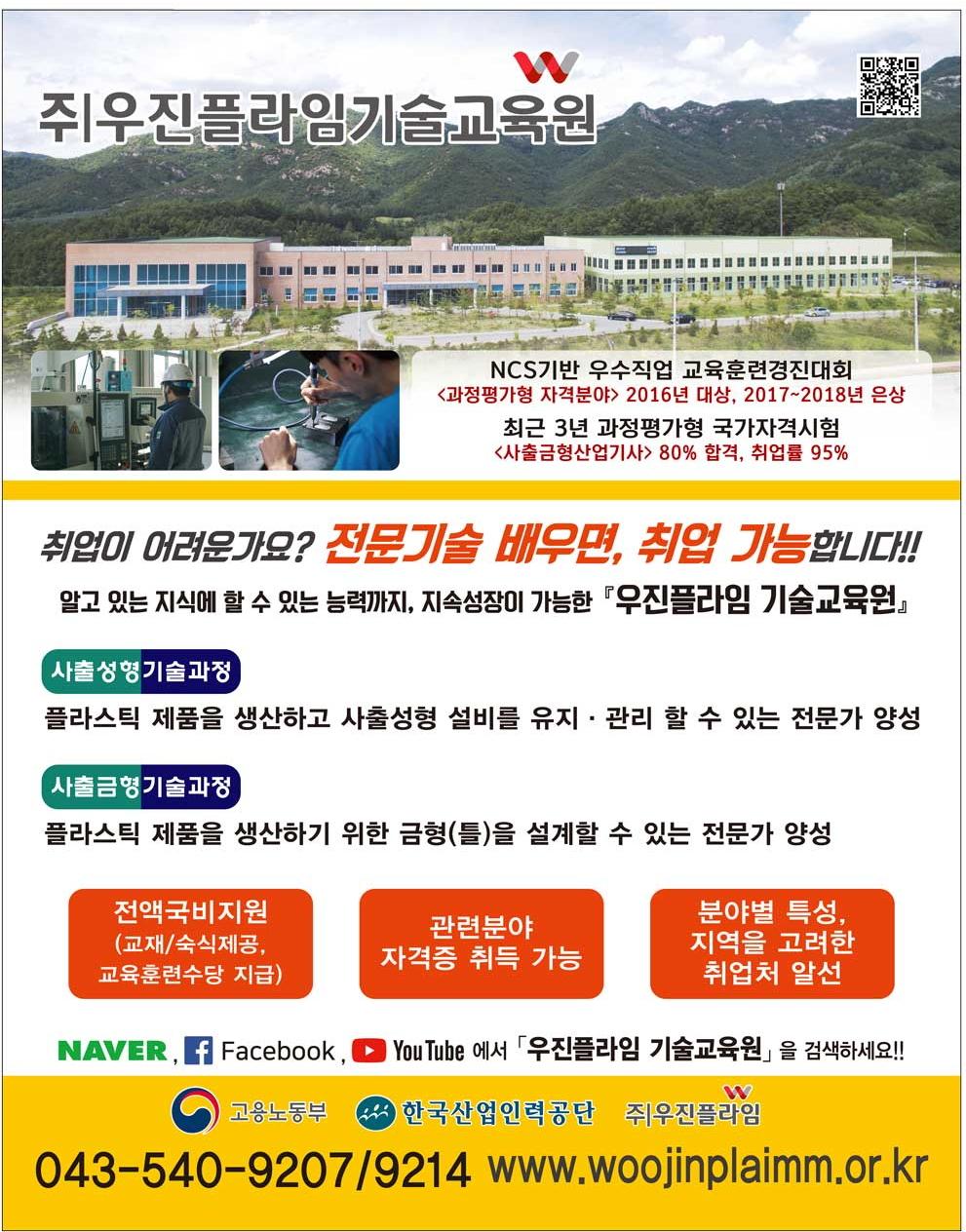 (주)우진플라임 기술교육원 국비무료 직업훈련생 모집 [이미지]