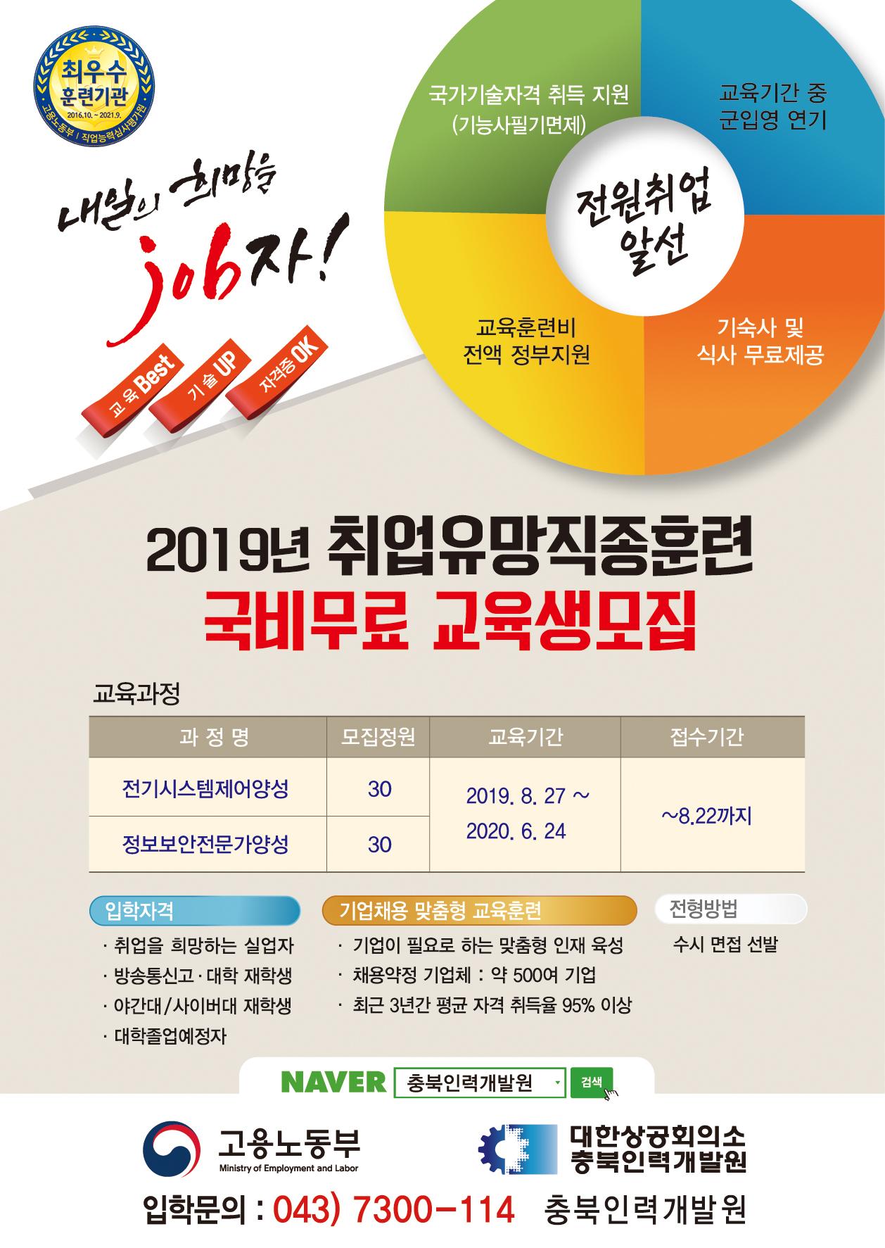 [대한상공회의소 충북인력개발원] 국비지원교육안내 [이미지]
