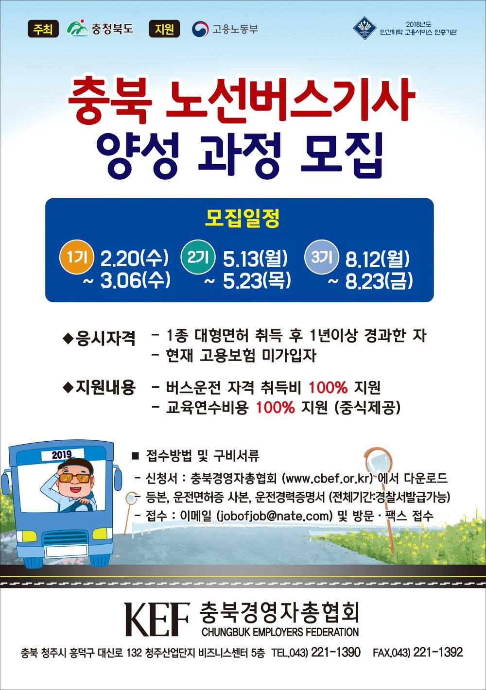 2019 노선버스기사 양성과정 교육생 모집 홍보 [이미지]