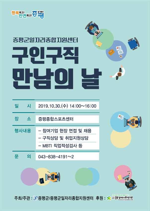 증평군일자리종합지원센터 구인구직 만남의 날 개최 [이미지]