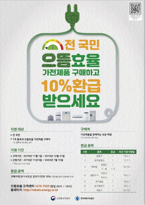 으뜸효율 가전제품 구매비용  환급사업 안내 [이미지]