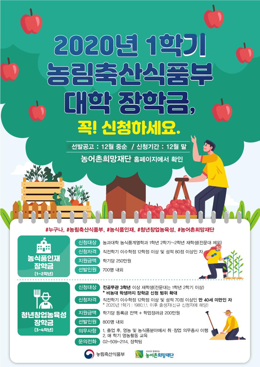 2020년 1학기 농림축산식품부 대학 장학금 지원사업 안내 [이미지]