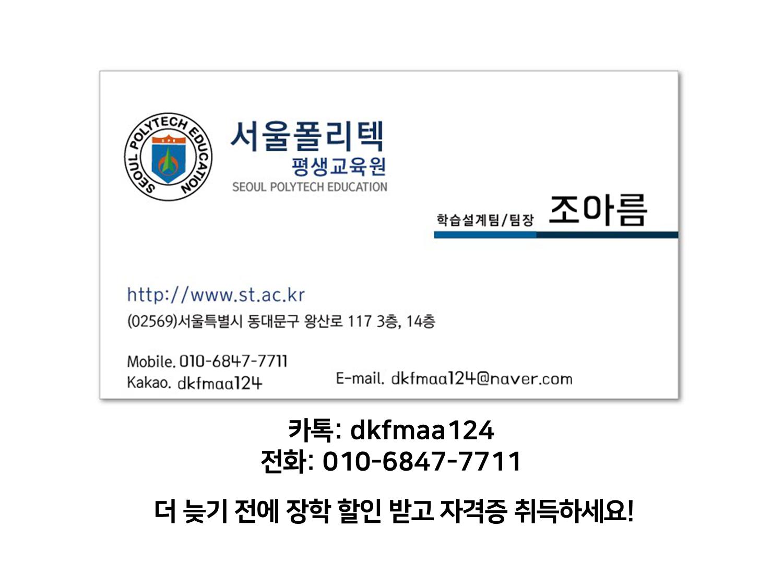 ■12월 31일까지■ 어린이집 보육교사 되기 위한 자격증 취득 과정 안내 [이미지]