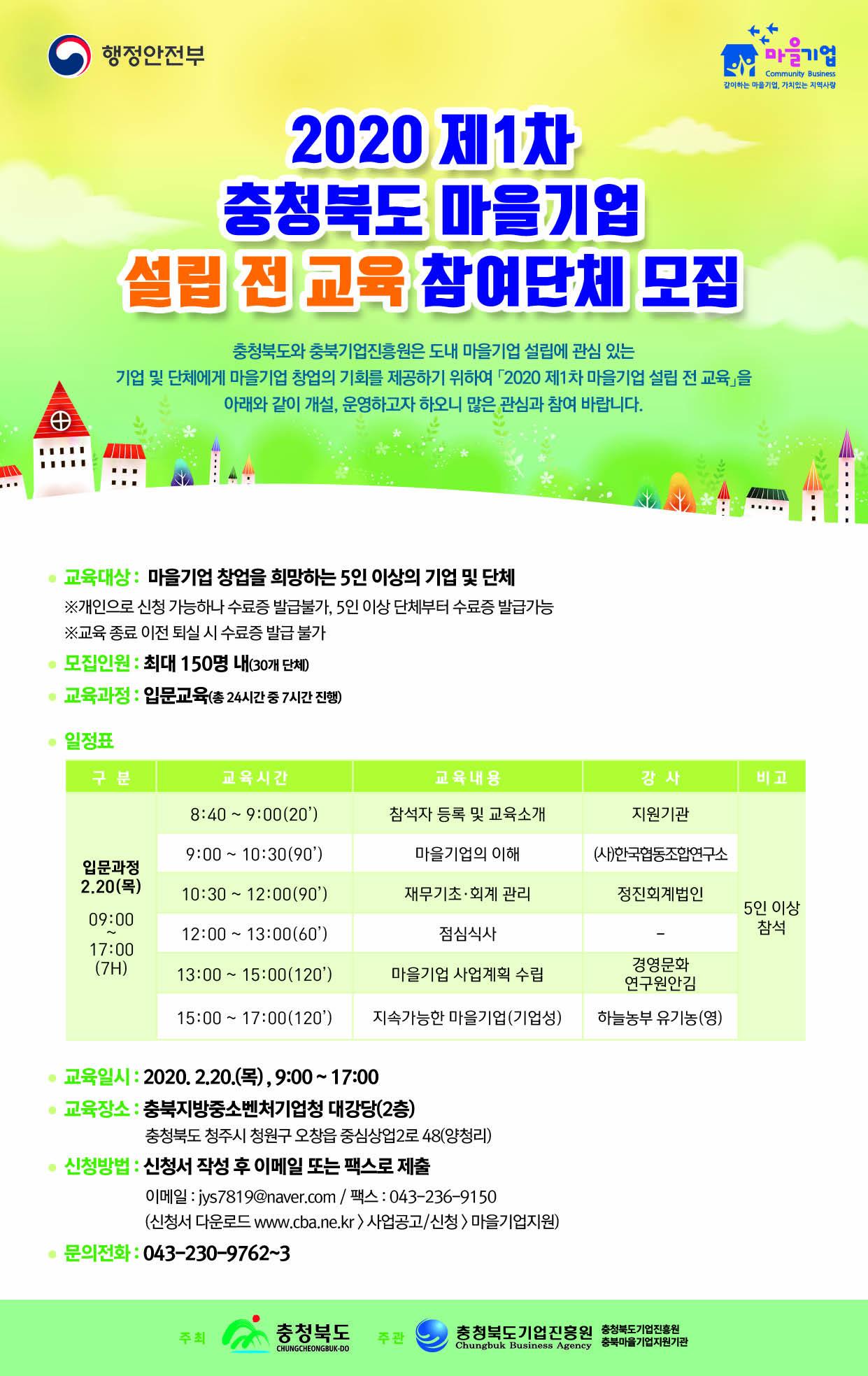 2020 제1차 충북 마을기업 설립 전 교육 참여단체 모집 안내 [이미지]