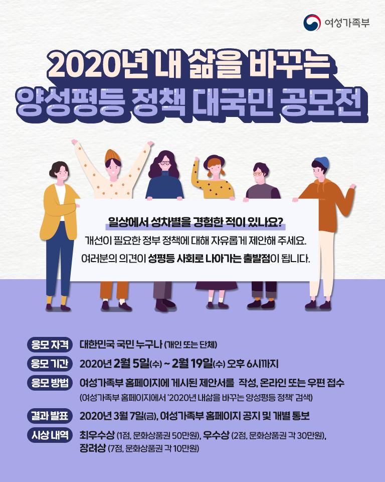 「2020년 내 삶을 바꾸는 양성평등 정책 대국민 공모」 안내 [이미지]