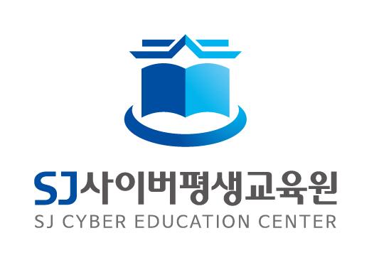 SJ사이버평생교육원 사회복지사 / 보육교사 / 요양보호사 / 학위취득 무료상담 [이미지]