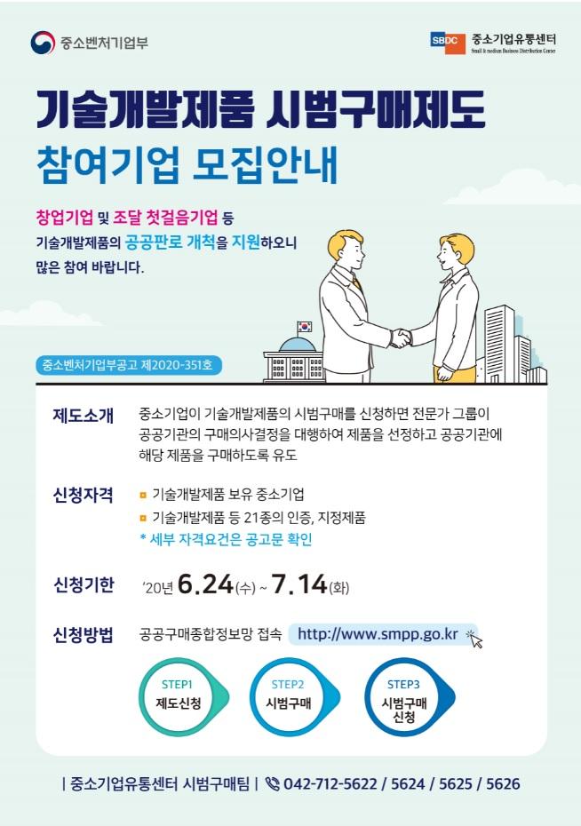 중소벤처기업부 '기술개발제품 시범구매제도' 홍보 [이미지]