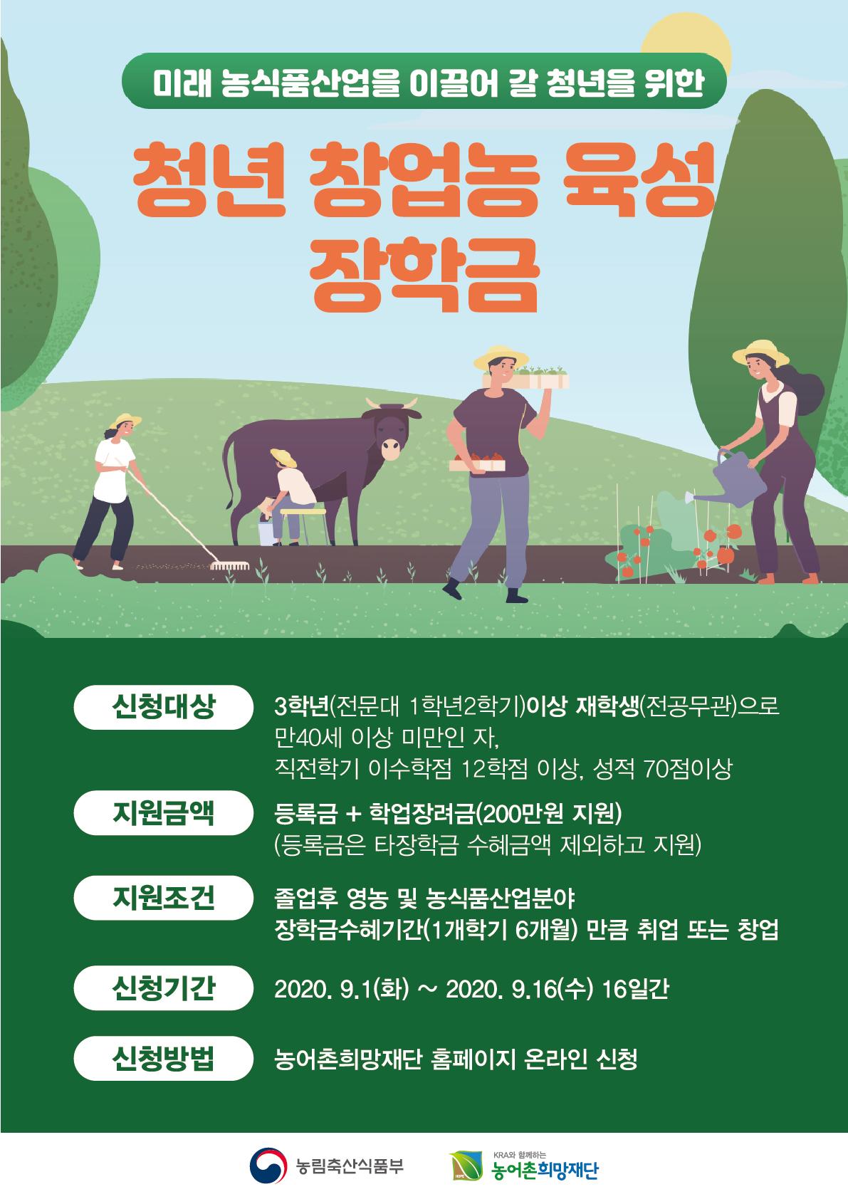 2020년 2학기 청년창업농육성장학금 추가모집 홍보 [이미지]