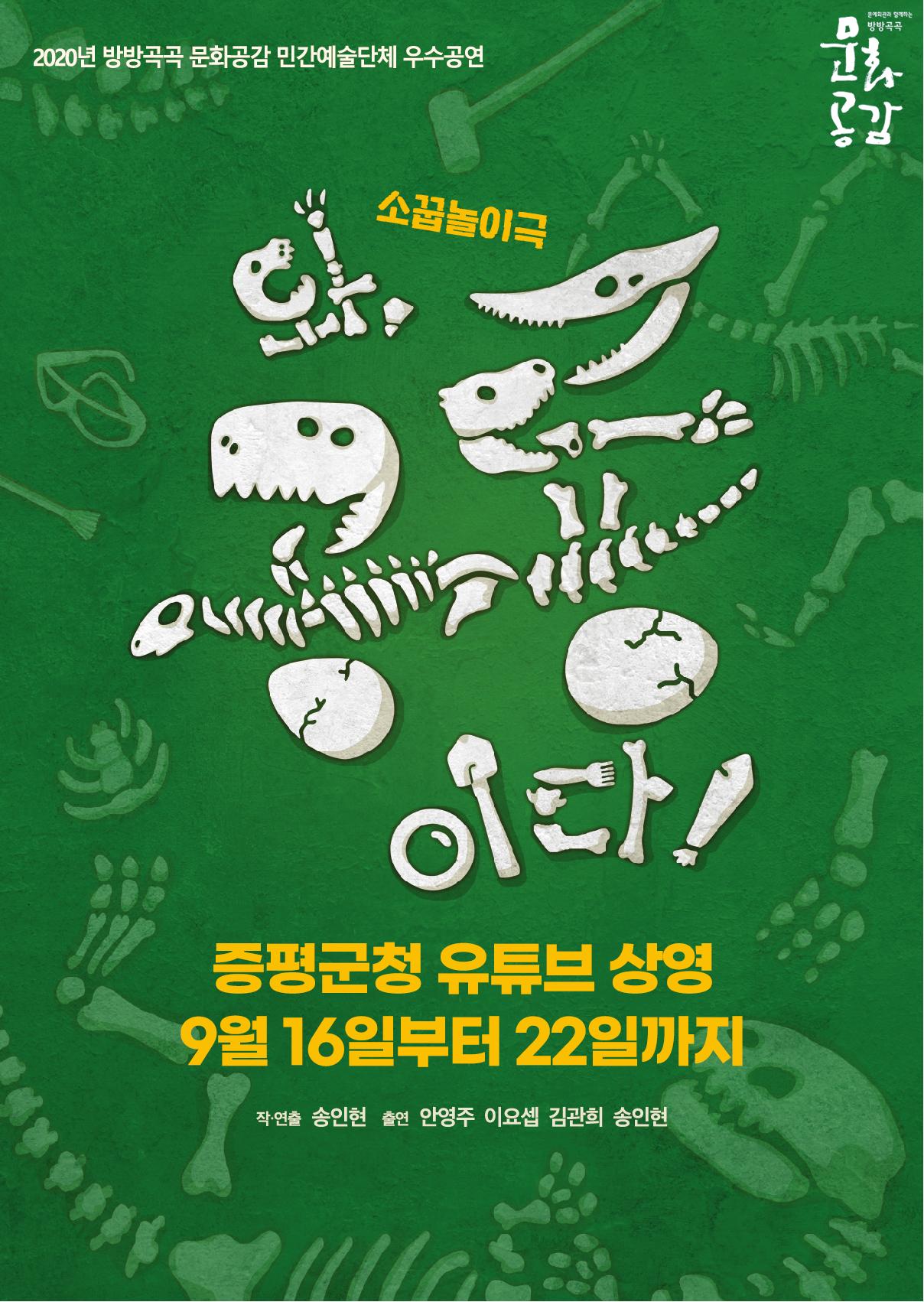 2020년 방방곡곡 문화공감 소꿉놀이극 와, 공룡이다! 연극  온라인 송출 [이미지]