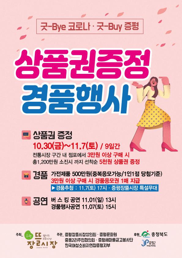 코로나19 위기극복 동행세일 굿-Bye 코로나 굿-Buy 충북 지원사업 행사 알림 [이미지]