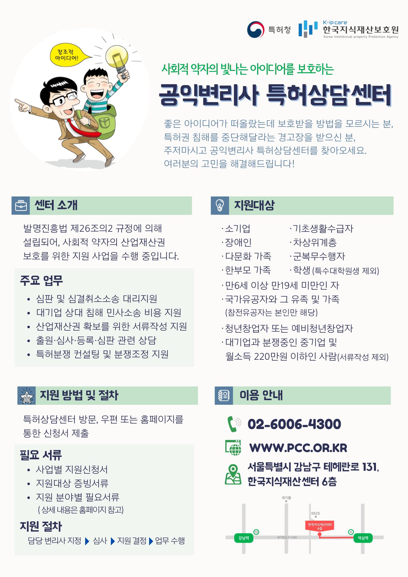 사회적 약자의 지식재산권 보호 지원사업 홍보 [이미지]
