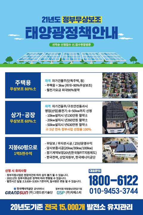2021년 태양광 정부보조 선접수 신청안내 [이미지]