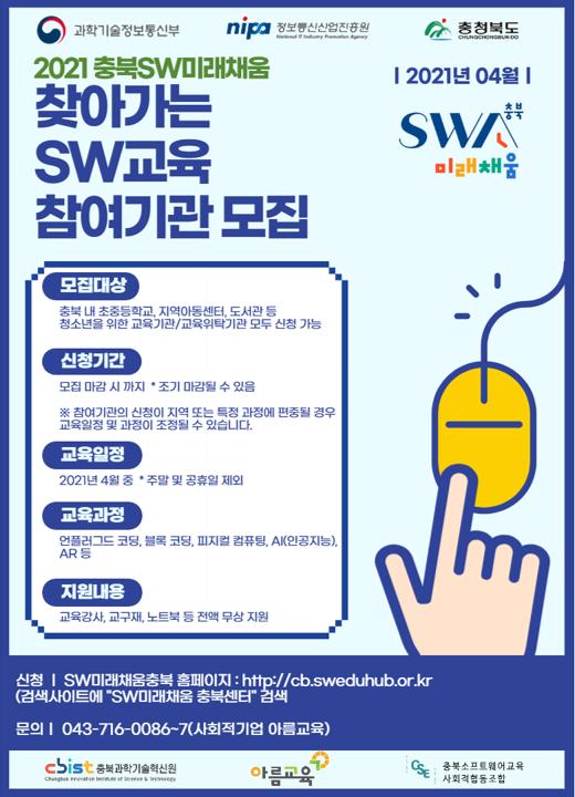 2021년도 소프트웨어(SW) 미래채움 찾아가는 SW교육 참여기관 모집 안내 [이미지]
