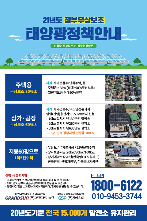 ◉긴급속보! 전기료절감 정부사업 태양광 설치 최대80%지원◉ [이미지]