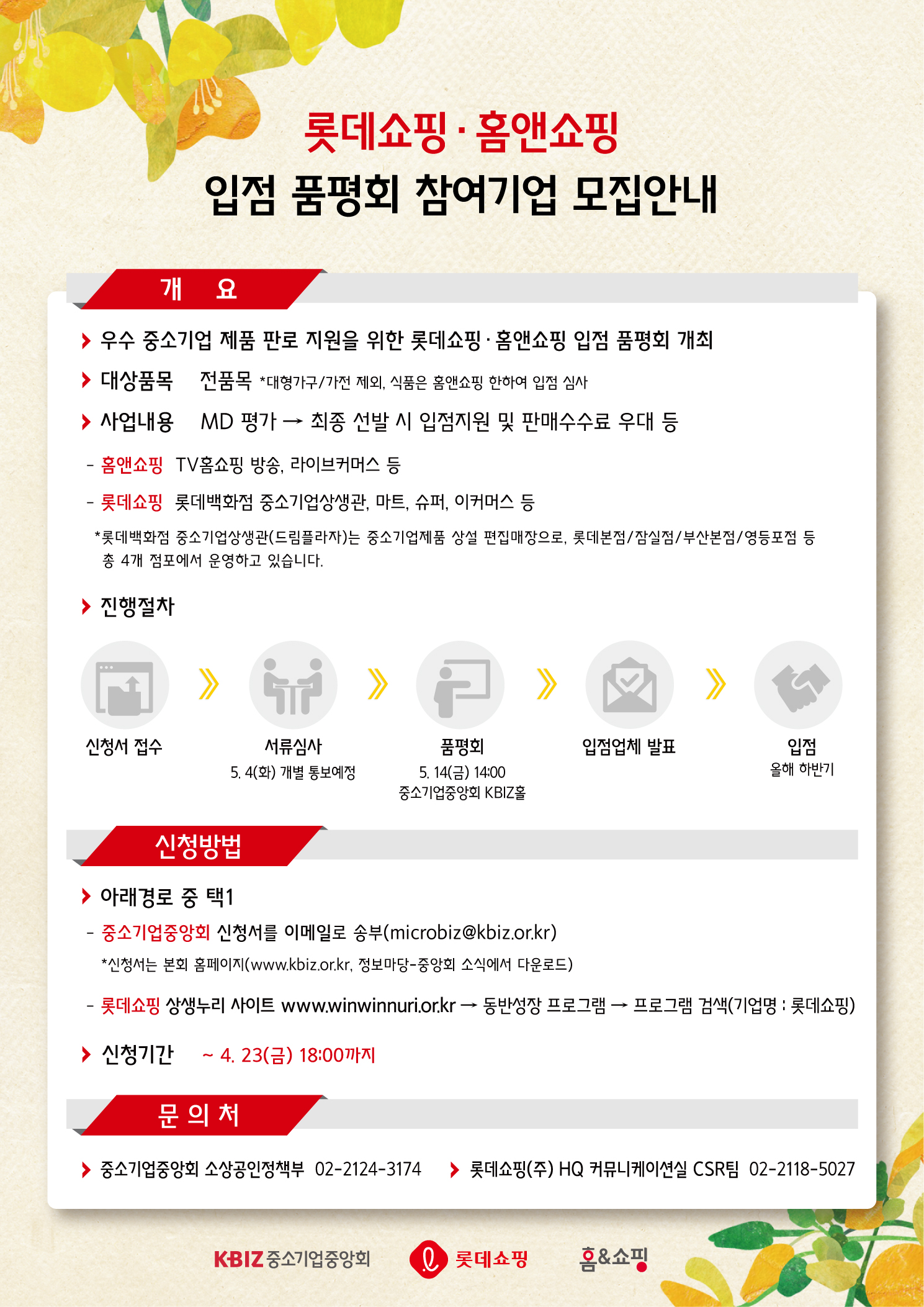 우수 중소기업 제품 판로 지원을 위한 롯데쇼핑 및 홈앤쇼핑 입점 품평회 개최 홍보 [이미지]