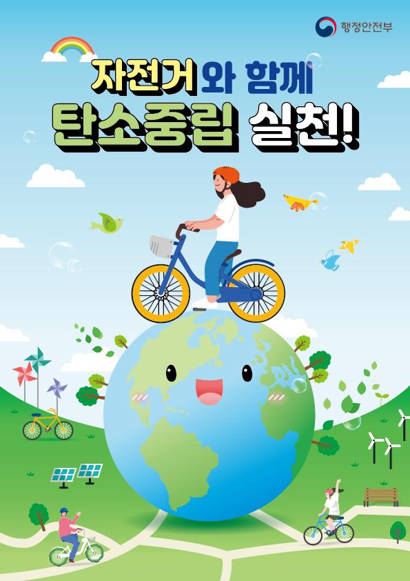 자전거/개인형 이동장치 '굿 라이더' 캠페인 홍보 [이미지]