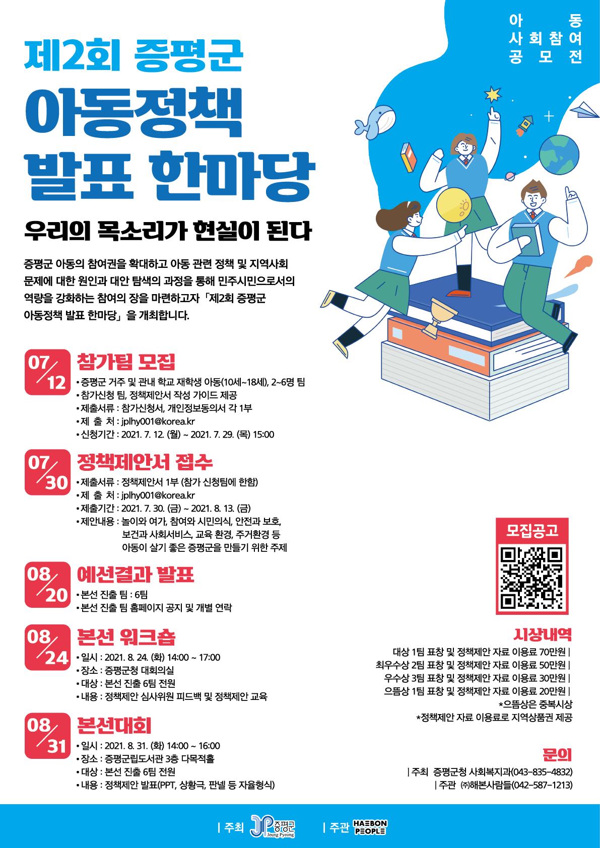제2회 증평군 아동정책 발표 한마당 참가팀 모집 공고 [이미지]