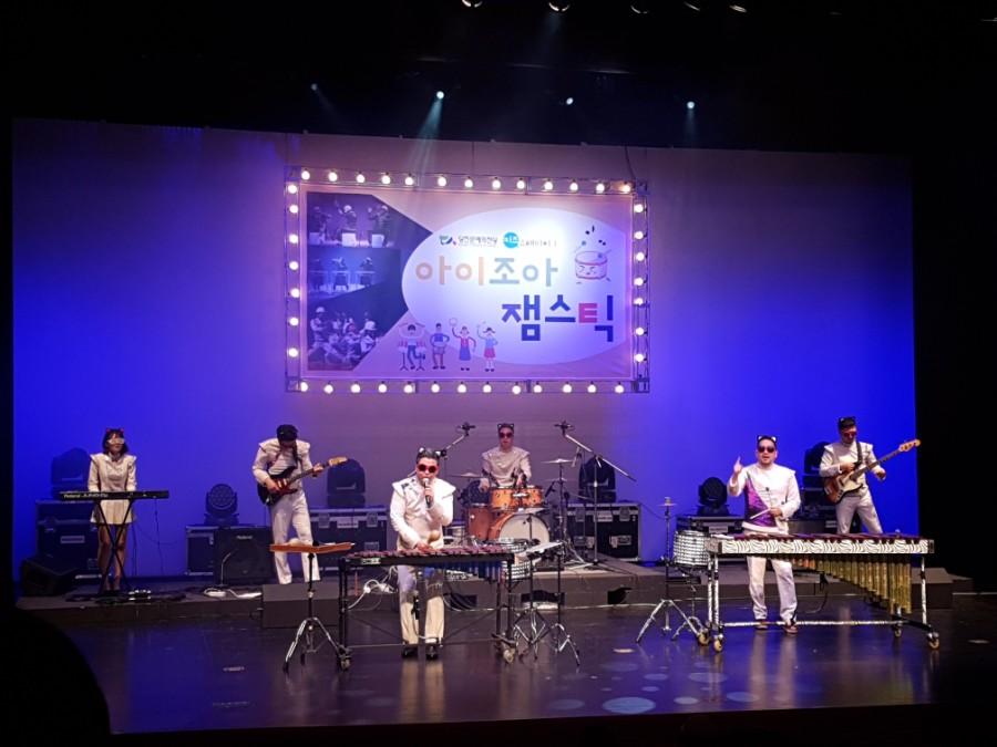 방방곡곡 문화공감 사업 '온가족을 위한 아이조아 잼스틱 콘서트' 공연 [이미지]
