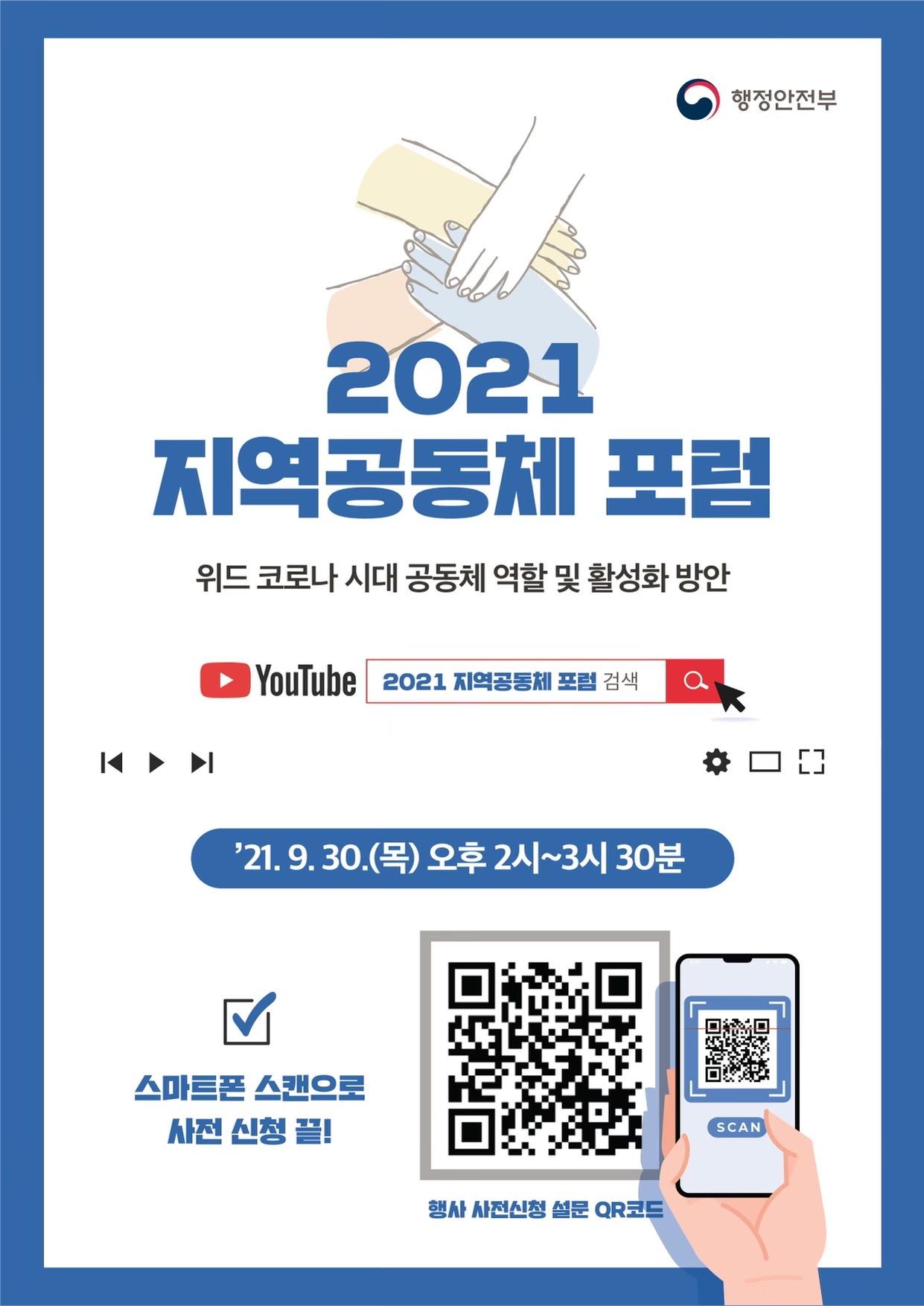 2021년 지역공동체 포럼 개최 안내 [이미지]