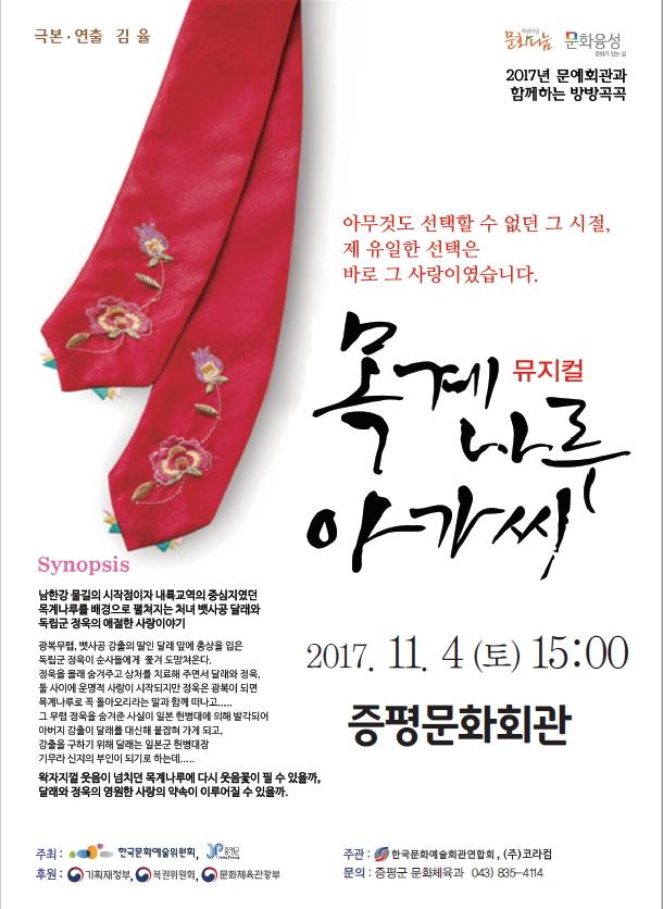 뮤지컬 목계나루 아가씨 공연 안내 [이미지]