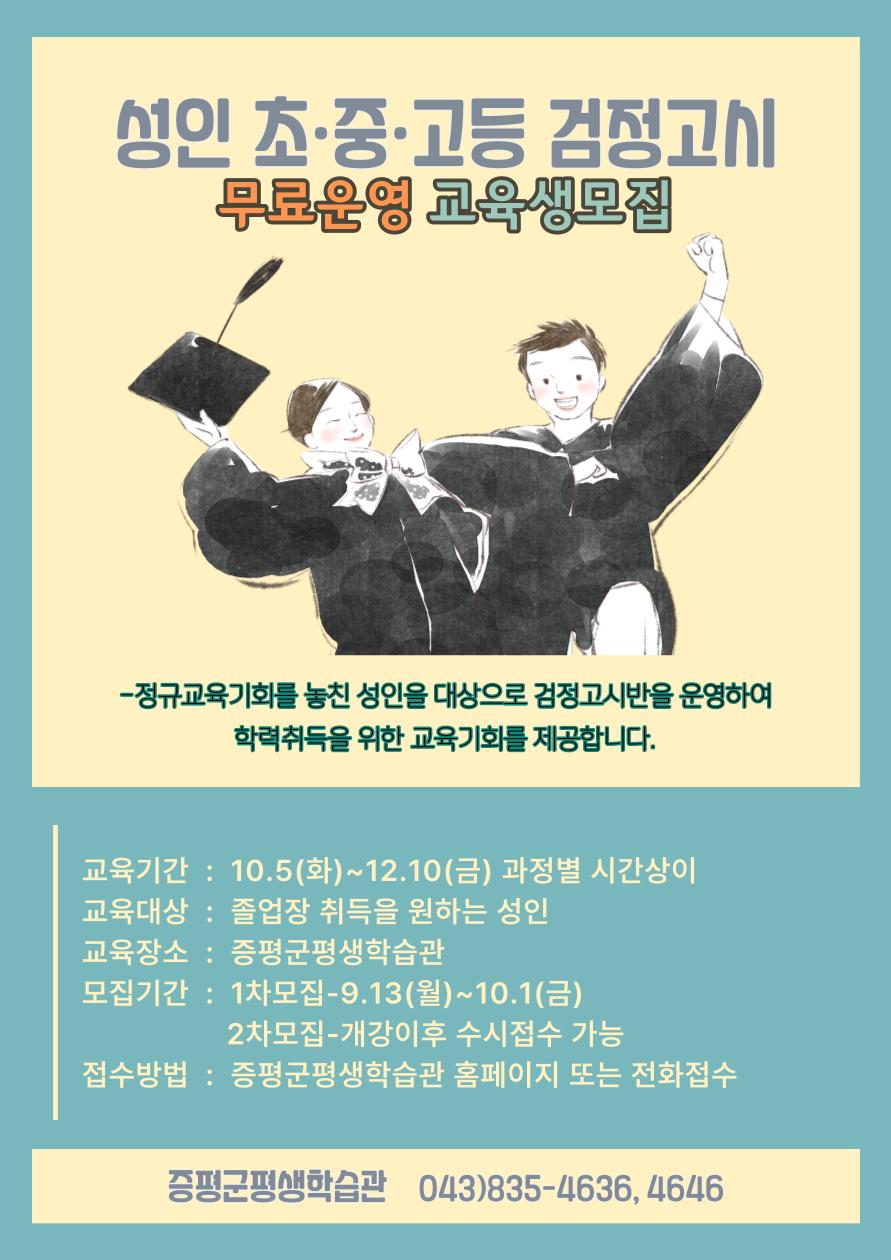 [증평군평생학습관] 성인 초·중·고등과정 검정고시 교육생 모집 [이미지]