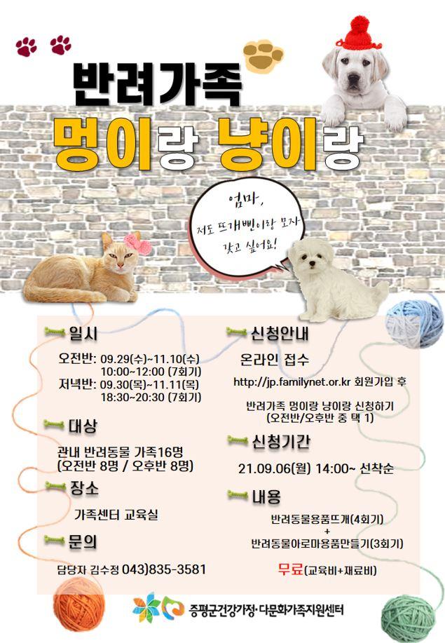[증평군가족센터] 반려가족-멍이랑 냥이랑 교육생 모집 [이미지]