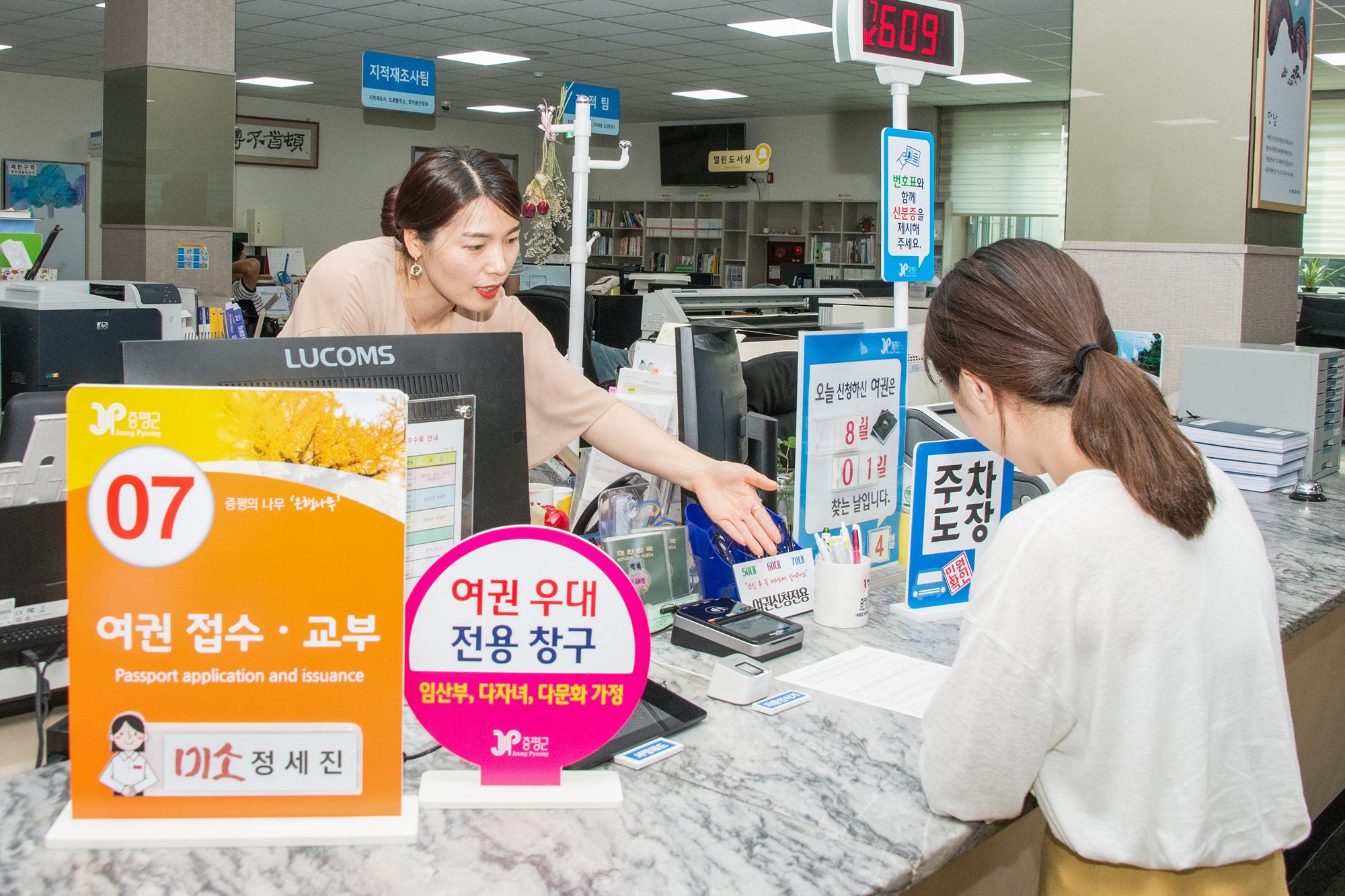 증평군, 사회배려대상자 우선 여권발급 우대 전용창구'큰 호응' [이미지]