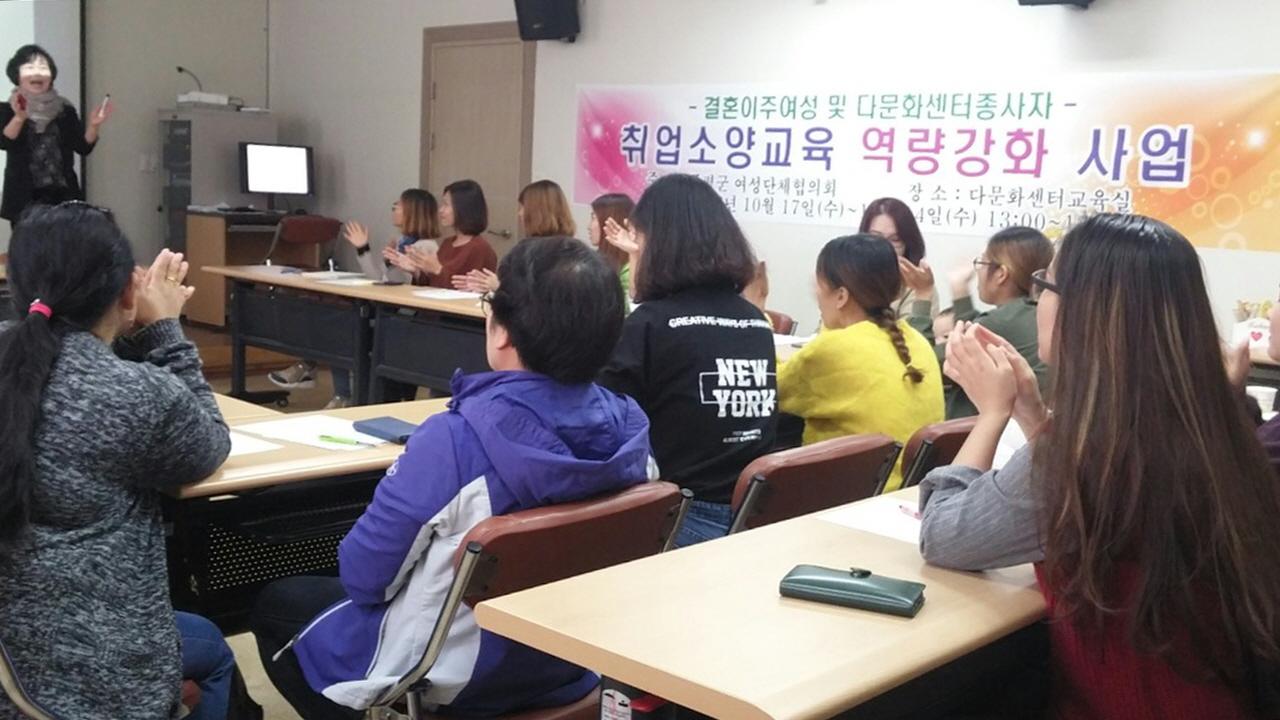 증평군건강가정․다문화가족지원센터 운영 결혼이주여성 취업소양교육'인기' [이미지]