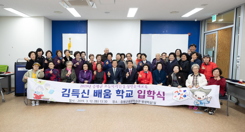 증평군, 초등학력인정 성인문해'김득신 배움학교' [이미지]