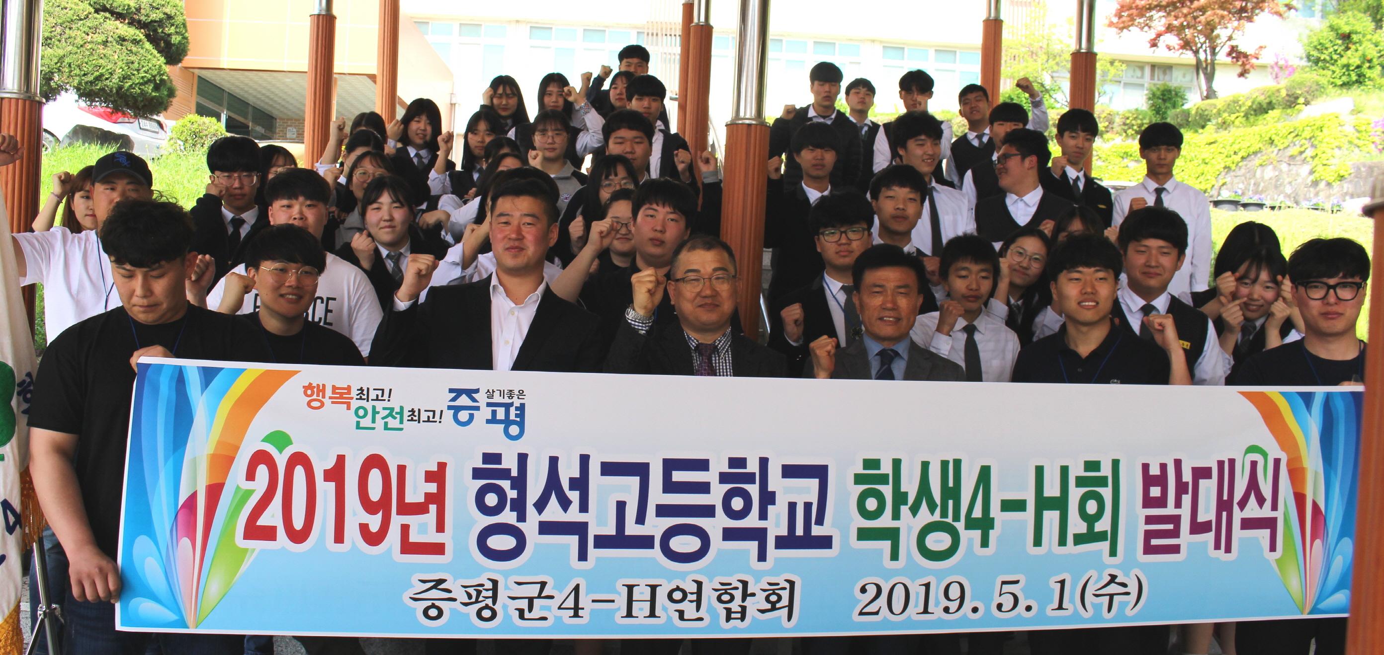 증평군 형석고등학교 학생4-H회 발대식 개최 [이미지]