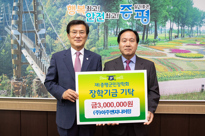 (주)아주엔지니어링, 증평군민장학기금 300만원 기탁 [이미지]