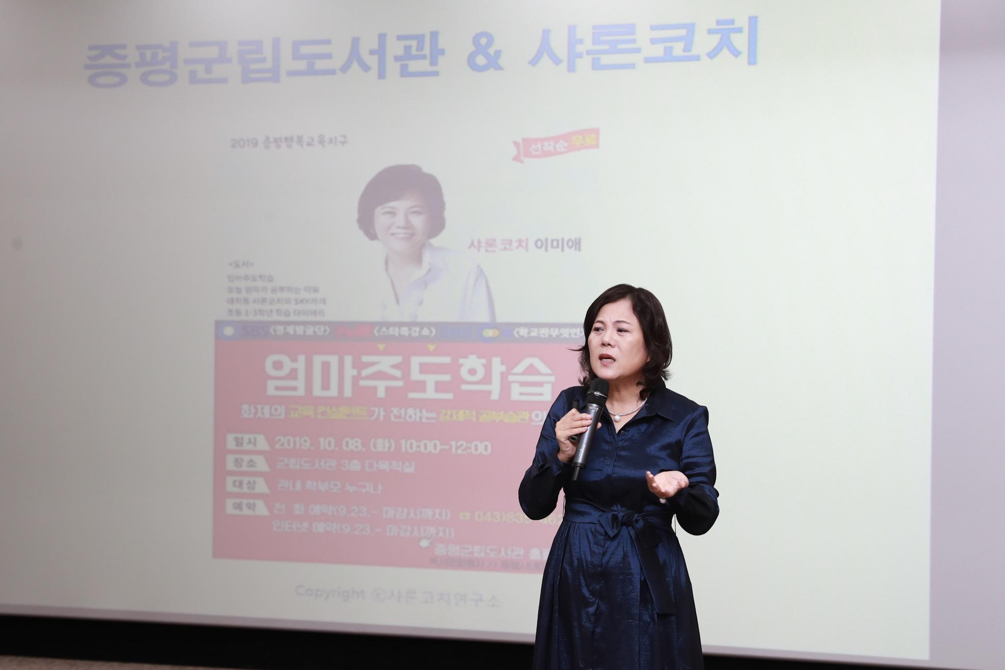 증평행복교육지구, '대치동 샤론코치' 이미애 강사 특강 [이미지]