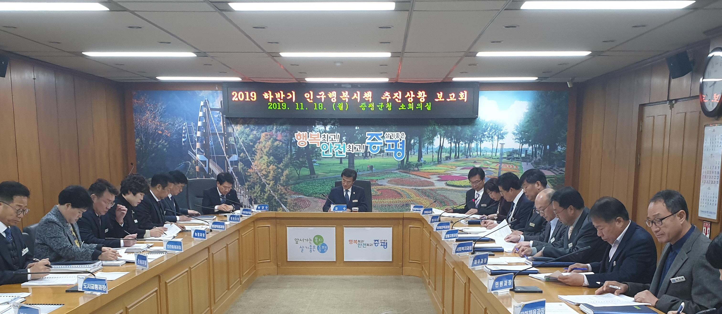 증평군, 하반기 인구·행복시책 추진상황 보고회 개최 [이미지]
