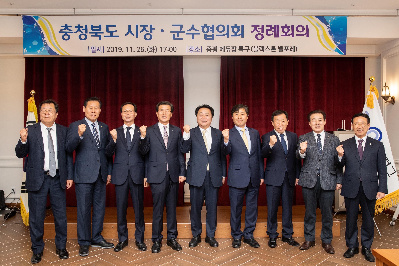 충북 시장군수협의회 11월 정례회, 증평 에듀팜특구서 개최 [이미지]