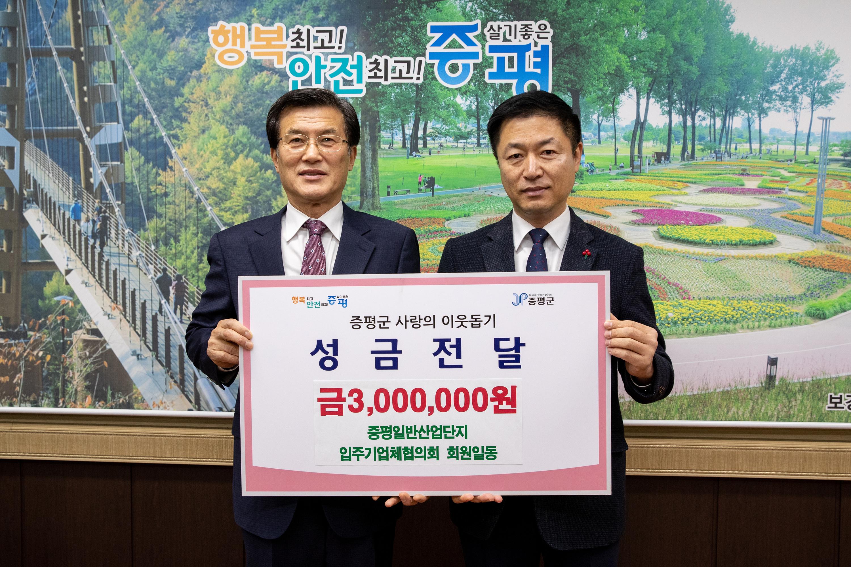 증평일반산업단지 입주기업체 협의회 회원일동 300만원 성금 기탁 [이미지]