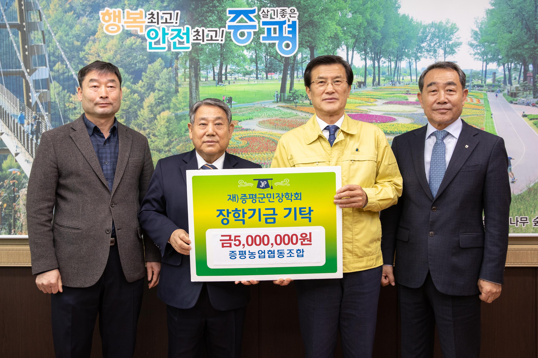 증평농업협동조합, 증평군민장학회 장학기금 500만원 기탁 [이미지]