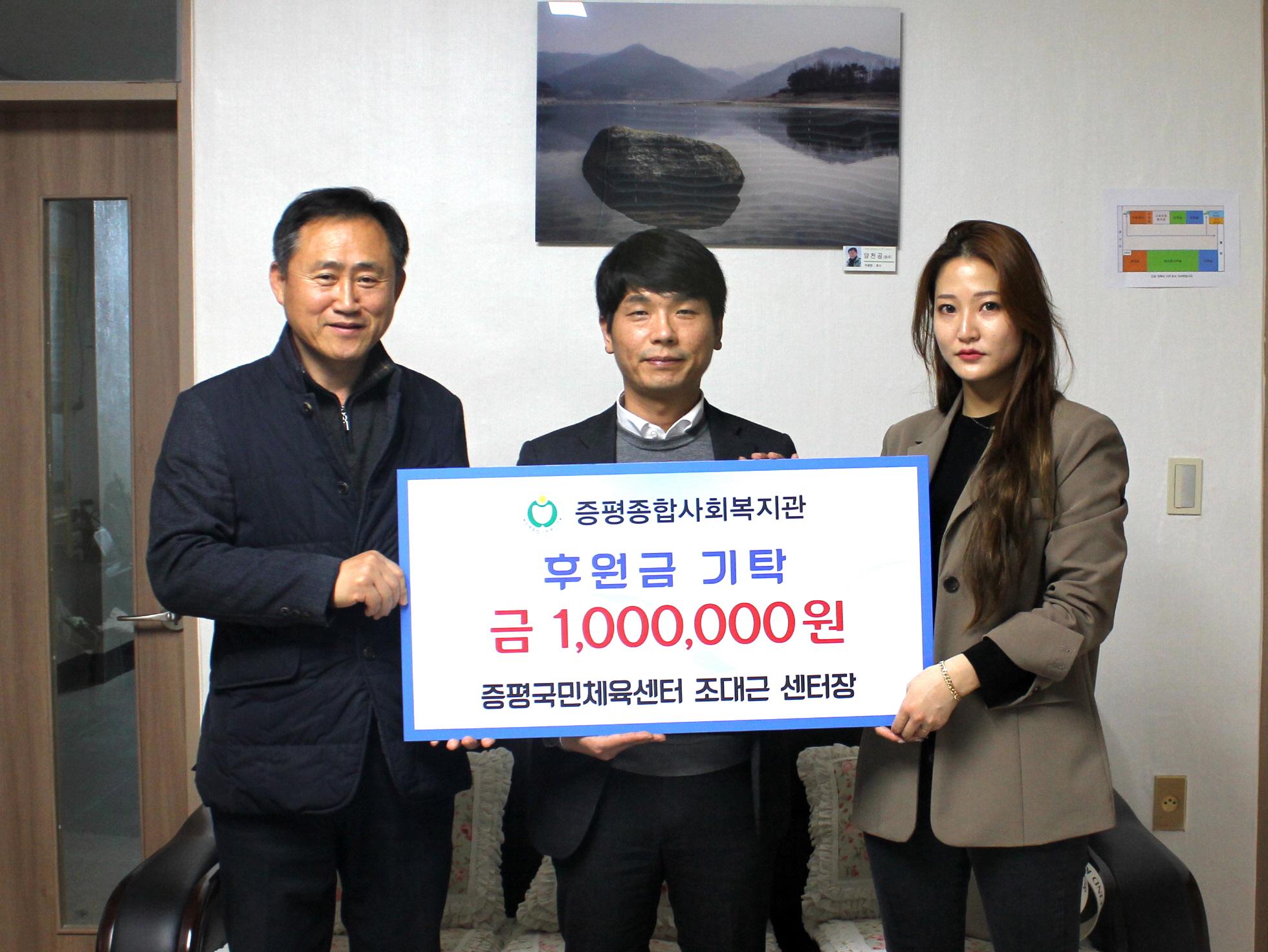 증평국민체육센터 조대근 센터장, 열림재단에 후원금 200만원 전달 [이미지]