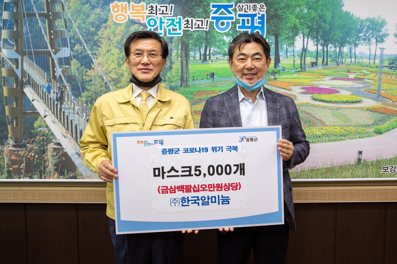 한국알미늄, 증평군에 마스크 5000장 전달 [이미지]