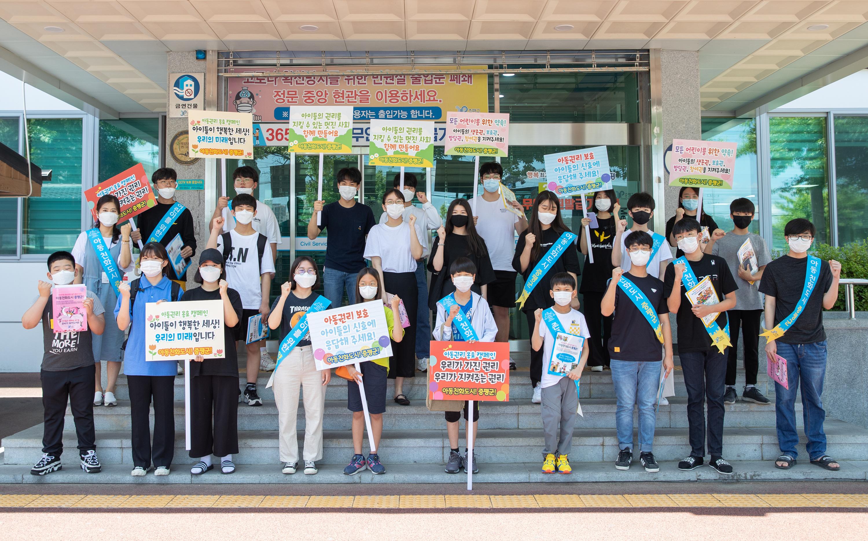 증평군, 아동참여위원회 정기회의 개최 [이미지]